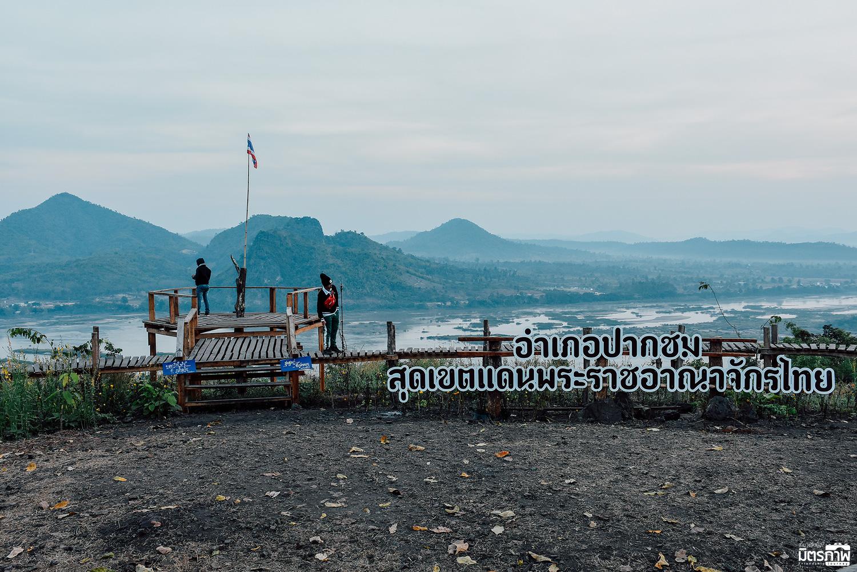 Phulamduan2